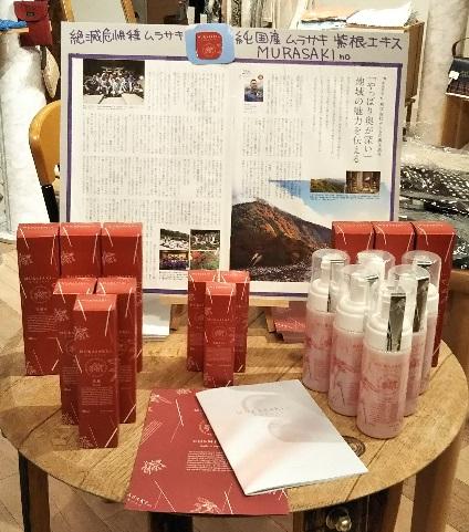 murasaki display2.JPG